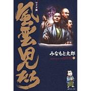 風雲児たち 15 ワイド版(SPコミックス) [コミック]