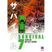 サバイバル 7(リイド文庫) [文庫]