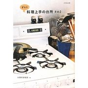 ずらり料理上手の台所〈その2〉(クウネルの本) [単行本]