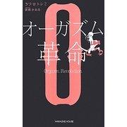 ちつ☆トレ〈2〉オーガズム革命 [単行本]