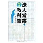 PM流 法人営業の教科書 [単行本]