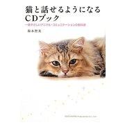 猫と話せるようになるCDブック―一番やさしいアニマル・コミュニケーションの教科書 [単行本]