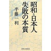 昭和と日本人 失敗の本質(新講社ワイド新書) [新書]