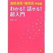速読速聴・韓国語 準備編 わかる!話せる!超入門 [単行本]