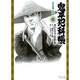 鬼平犯科帳 12(SPコミックス) [コミック]