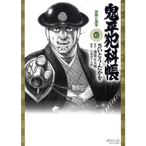 鬼平犯科帳 42(SPコミックス) [コミック]