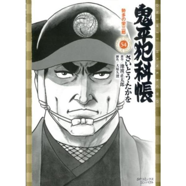 鬼平犯科帳 54(SPコミックス) [コミック]