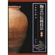 陶芸の伝統技法 新版 [単行本]