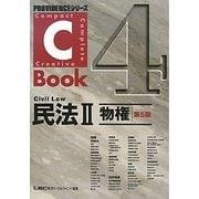 C-Book 民法〈2〉物権 第5版 (PROVIDENCEシリーズ〈4〉) [全集叢書]