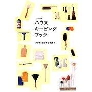 ハウスキーピングブック(クウネルの本) [単行本]