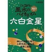 Dr.コパの風水のバイオリズム 六白金星〈2013年〉 [文庫]
