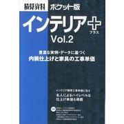 積算資料ポケット版インテリア+ Vol.2 [単行本]