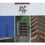 日本の名景 塔 [単行本]
