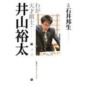 わが天才棋士・井山裕太 [単行本]