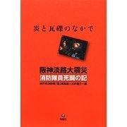 阪神淡路大震災 消防隊員死闘の記 第2版 [単行本]