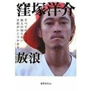 放浪(旅学BOOKS) [単行本]