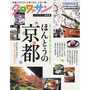ほんとうの京都 春夏秋冬通年版-京都、旅して、見る、買う、食べる、暮らしに触れる。(マガジンハウスムック) [ムックその他]