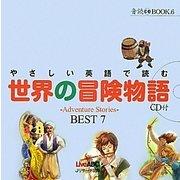 やさしい英語で読む世界の冒険物語―Adventure Stories BEST7(音読CD BOOK〈6〉) [単行本]