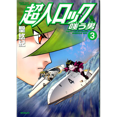 超人ロック 嗤う男 3(MFコミックス フラッパーシリーズ) [コミック]