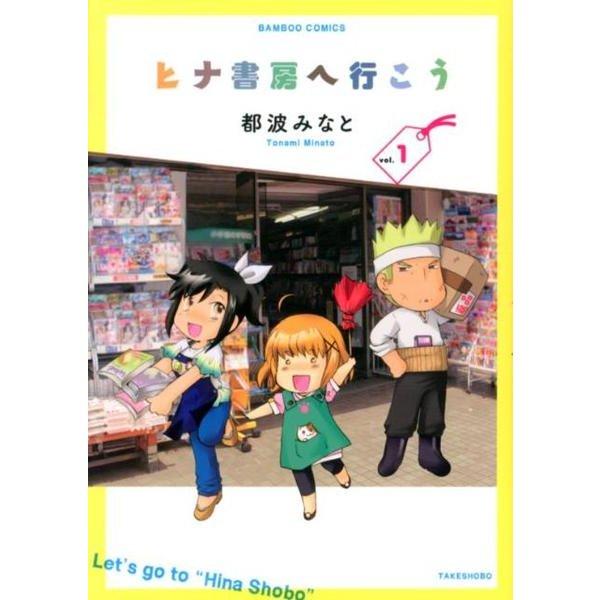 ヒナ書房へ行こう 1(バンブー・コミックス) [コミック]