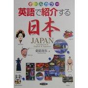 英語で紹介する日本―オールカラー [事典辞典]