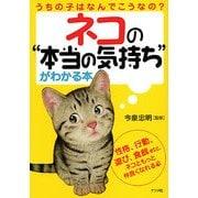 """ネコの""""本当の気持ち""""がわかる本―うちの子はなんでこうなの? [単行本]"""