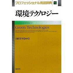 環境テクノロジー プロフェッショナル用語辞典 [事典辞典]
