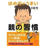 ほめ方がうまい親の習慣(中経の文庫) [文庫]