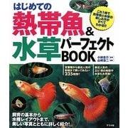 はじめての熱帯魚&水草パーフェクトBOOK [単行本]