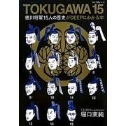 TOKUGAWA15―徳川将軍15人の歴史がDEEPにわかる本 [単行本]