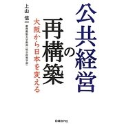 公共経営の再構築―大阪から日本を変える [単行本]