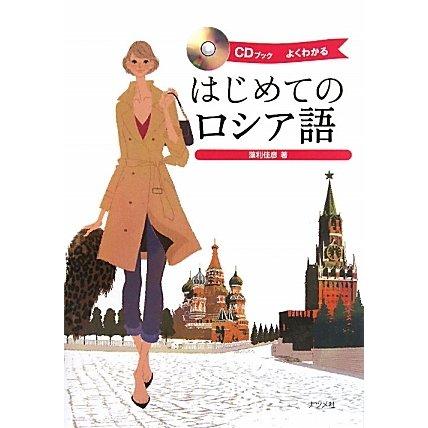 CDブック はじめてのロシア語 [単行本]