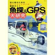 魚探&GRS大研究-初心者のためのボートコントロール徹底ガイド(KAZIムック) [ムックその他]