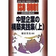 中堅企業の構築実践集〈上〉―2008年版対応(わかる!ISO9000ファミリー〈3〉) [単行本]