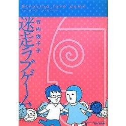 迷走ラブゲーム(BAMBOO ESSAY SELECTION) [コミック]