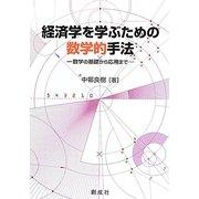 経済学を学ぶための数学的手法―数学の基礎から応用まで [単行本]