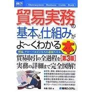 図解入門ビジネス 貿易実務の基本と仕組みがよーくわかる本 第3版 (How-nual Business Guide Book) [単行本]