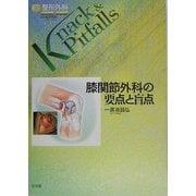 膝関節外科の要点と盲点(整形外科Knack&Pitfalls) [単行本]