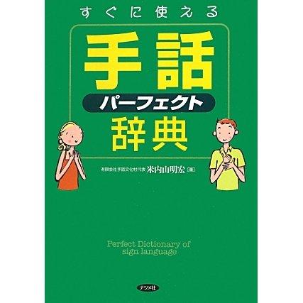 すぐに使える手話パーフェクト辞典 [単行本]
