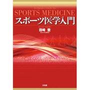 スポーツ医学入門 [単行本]