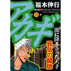 アカギ 16(近代麻雀コミックス) [コミック]