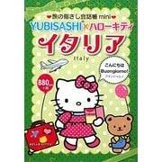 旅の指さし会話帳mini YUBISASHI×ハローキティ イタリア(イタリア語) [単行本]