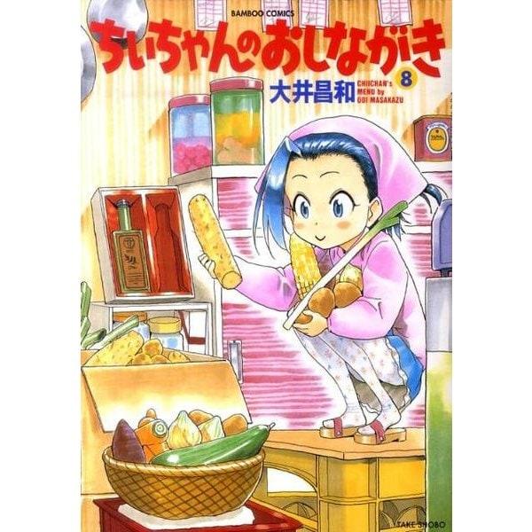 ちぃちゃんのおしながき 8(バンブー・コミックス) [コミック]