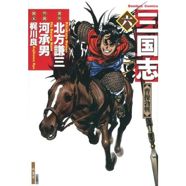 三国志 6(バンブー・コミックス) [コミック]