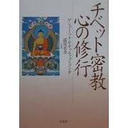 チベット密教 心の修行 [単行本]