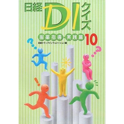日経DIクイズ 服薬指導・実践篇〈10〉 [単行本]