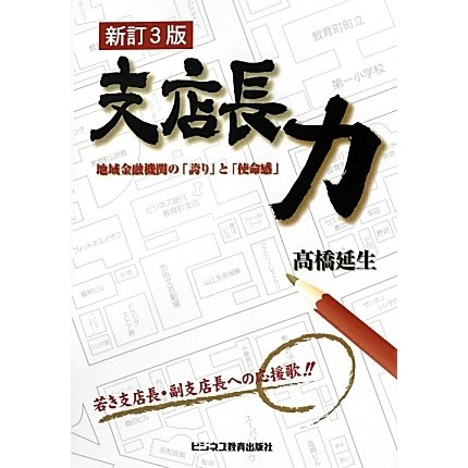 支店長力―地域金融機関の「誇り」と「使命感」 新訂3版 [単行本]