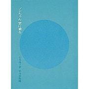 ノンちゃん 雲に乗る(福音館創作童話シリーズ) [単行本]