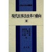 現代民事法改革の動向〈3〉―広島大学公開講座 [単行本]