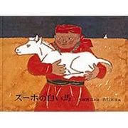 スーホの白い馬-モンゴル民話(日本傑作絵本シリーズ) [絵本]